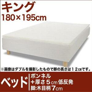 セレクトベッドボンネルコイルスプリングベッド+厚さ5cm低反発マット脚:木目柄(7cm)キングサイズ(180×195cm)生成(キナリ)