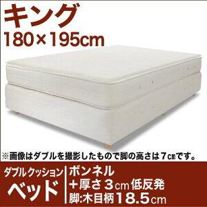 セレクトベッドダブルクッションベッド(ベッド+マットレス)ボンネルコイルスプリングベッド+厚さ3cm低反発マット脚:木目柄(18.5cm)キングサイズ(180×195cm)生成(キナリ)