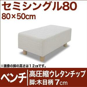 セレクトベッドベンチ(ベッド長さ延長用)高密度ウレタンチップ脚:木目柄(7cm)セミシングル80サイズ(80×50cm)生成(キナリ)