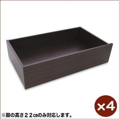 ベッド下収納ケース(キャスター付き)ダークブラウン 2セット(4杯)【日本製・ベッド下収納・ベ…