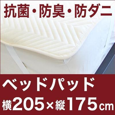 ブレイラプラスベッドパッド 830S 【送料無料】 【02P06Aug16】