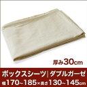 セレクトボックスシーツ(厚み30cm用)(ダブルガーゼ) 幅170〜1...