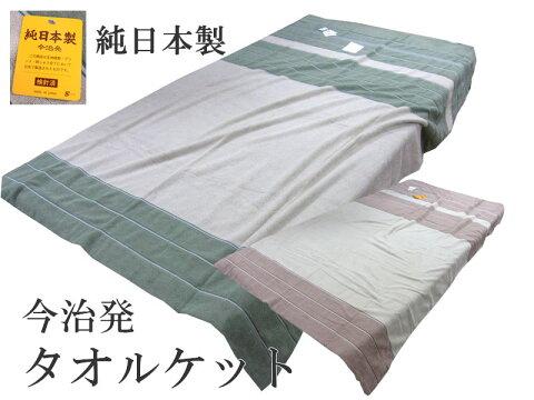 【送料無料】今治産タオルケット【オニキス】『ふんわり高級タオルに全身を包まれる様・・・』(ダブルサイズ)180×230cmのロングサイズ!