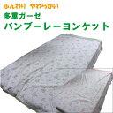 竹を原料にしたレーヨンを使用!ヒンヤリ心地良くふんわりやわらかなタオルケット多重ガーゼ バンブーレーヨンケット(ダブルサイズ)