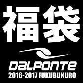 ★ポイント3倍★ダウポンチ 2017福袋【フットサル サッカー】【10P03Dec16】