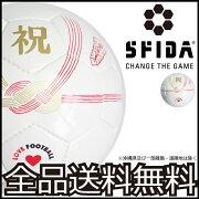 スフィーダ Celebration フットサル サッカー