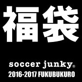 ★ポイント3倍★サッカージャンキー 2017福袋 HB023【フットサル サッカー】【10P03Dec16】