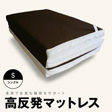 【即納・シングル】高反発マットレス シングル 厚さ8cm