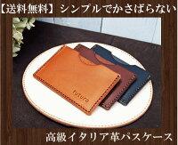 定期入れ革パスケース/革小物/革カードケース/パスケース(fk-1107)
