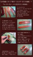 【送料無料】イタリア革使用3色キーホルダー/キーホルダー革レザーキーホルダー