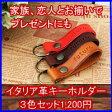 【送料無料】イタリア革使用3色キーホルダー/キーホルダー 革 レザー キーホルダー