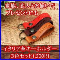 【送料無料】サンプルキーホルダー3個セットで1200円(送料、消費税込み)