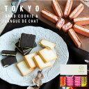 母の日 3種のクッキー TOKYO BakedBaseギフトセットS|SAND COOKIE LANGUE DE CHAT(イチゴパフェサンドクッキー、スイートポテトラングドシャ、チョコバナナラングドシャ)菓子詰合せ スイーツ 内祝 贈答用 あす楽対応 送料無料 宅急便発送