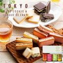 敬老の日 4種のクッキー TOKYO BakedBaseギフトセットS SAND COOKIE LANGUE DE CHAT 焼き菓子 詰め合わせ スイーツ 内祝 贈答用 あす楽対応 送料無料 宅急便発送・・・