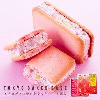 東京BakedBase イチゴパフェサンドクッキー 16個入<ベイクドベース 内祝 お土産 洋菓子 焼菓子>(宅急便発送) proper