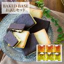 【宅急便】ラングドシャ2種お試しセット18枚入 お試しシリーズ Tokyo Baked Base スイートポテトとチョコバナナ味