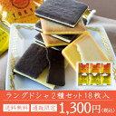 ラングドシャ2種セット18枚入<通販限定のお試しお菓子セット...