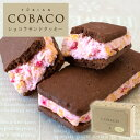COBACO あまおうショコラサンドクッキー2個