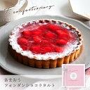 f-confectionary あまおうフォンダンショコラタルト バレンタイン 冷凍発送 proper