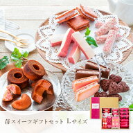 【送料無料】苺スイーツギフトセットL
