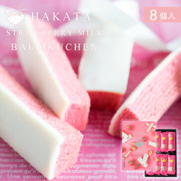 バレンタイン 博多あまおう苺ミルクバウムクーヘン 8個入(宅急便発送)