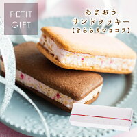 あまおうサンドクッキー2個入 バレンタイン 苺きらら ショコラサンドクッキー あまおう苺 プチギフト 博多風美庵 (宅急便発送) Pgift