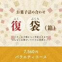 訳あり復袋 7,560円バラエティコース 福袋 スイーツ お菓子 詰め合わせ 送料無料(宅急便発送)