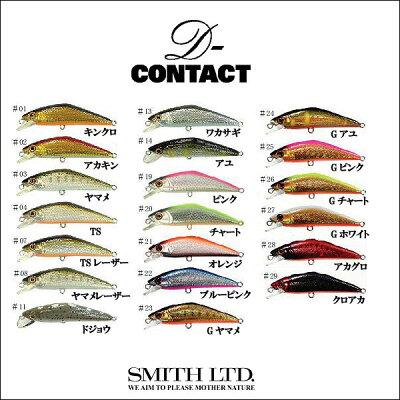 SMITH(スミス)/Dコンタクト