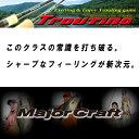 MAJOR CRAFT(メジャークラフト)/トラウティーノTT-602SUL【送料無料】