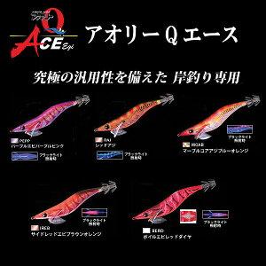 ヨーズリ/アオリーQエース3.5号《アワビシート付き!》['1003追加カラー]