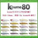 ima(アイマ)/koume80(A)【ルアー】【RCP】【一竿風月】【02P13Dec14】