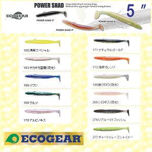 エコギア/パワーシャッド5インチ(B)【即納】【ワーム】【ソフトルアー】【一竿風月】【RCP】