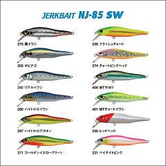 【限定特価】バスデイ/ジャークベイトNJ-85SW[即納]