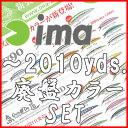 【廃盤カラー】ima(アイマ)/sasuke120裂波(限定カラー)4色セット!【送料無料】