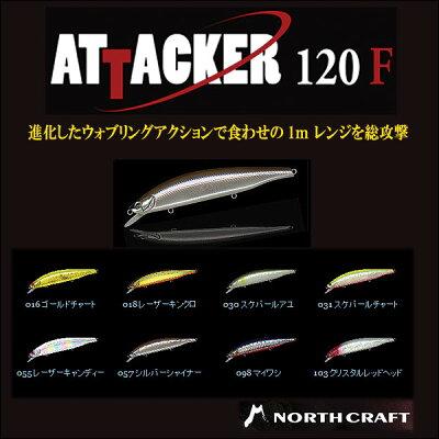 ノースクラフト/ATTACKER(アタッカー)120F