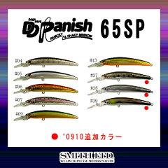 SMITH(スミス)/DDパニッシュ65SP【a_2sp0725】