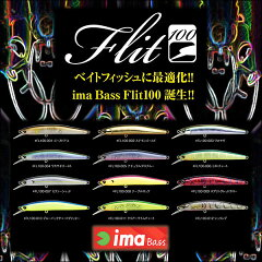 ima(アイマ) Bass/Flit 100(フリット100)[即納]【after0608】