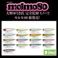 ima(アイマ)/molmo80(モルモ80)【ルアー】【一竿風月】【RCP】