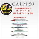 『ima限定Xカラールアー20%OFF』1/31_9:59までima(アイマ)/CALM80(カーム80)限定ぶっ飛びス...
