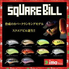 ima Bass(アイマ バス)/SQUARE BILL(スクエアビル)【ブラックバス】【ルアー】【一竿風月】...