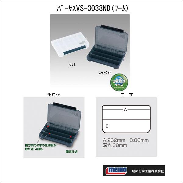 メイホウ VS-3038ND