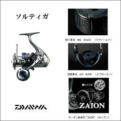 DAIWA(ダイワ)/ソルティガ 4000H【送料無料】【スピニングリール】【一竿風月】【RCP】