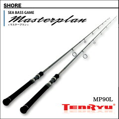 TENRYU(天龍)/マスタープラン MP90L【送料無料】【ロッド】【一竿風月】【RCP】