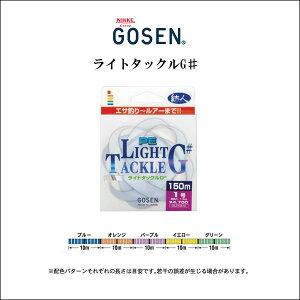 ゴーセン/ライトタックルG# GL3205 200m 1号【ライン】【RCP】
