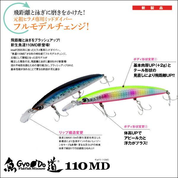 ima(アイマ)/魚道110MD(newカラー)【ルアー】【05P30May15】【RCP】