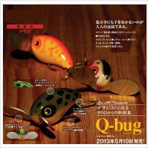 【先行予約特典・20%OFF】【先行予約受付中】ima(アイマ)/Q-bug【2013年5月10日発売予定】【...