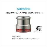 SHIMANO(シマノ)/夢屋 スプール TYPE2(セフィアカラー) PE0615(S-4)【RCP】