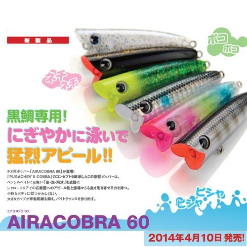 ルアー・フライ, ハードルアー ima()AIRACOBRA 60( 60)05P30May15RCP