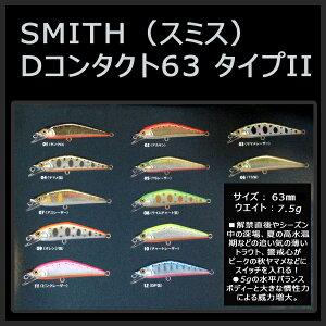 【即納】SMITH(スミス)/Dコンタクト63 タイプII