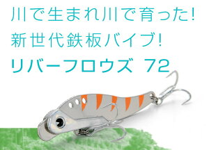 【先行予約受付中】ima(アイマ)/River Flows(リバーフロウズ)72 【2015年5月25日発売予定】